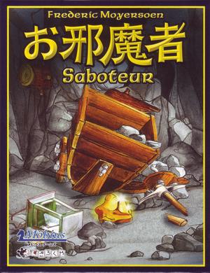 Saboteurj500jpg