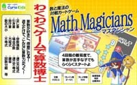 Mathmagiciansbox200