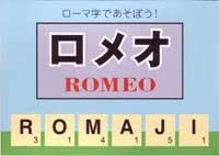 Romeobox200