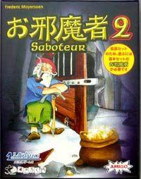 Saboteur2box200