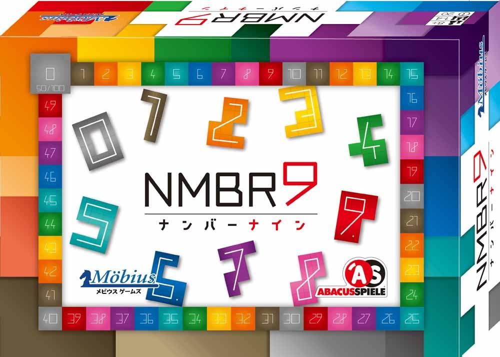 ナンバーナイン (NMBR 9)