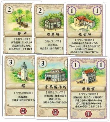 Sanjuan2jp_cards2
